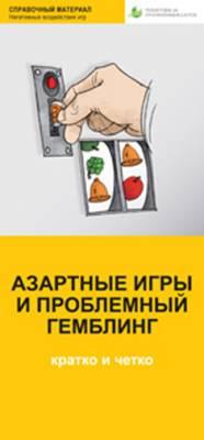 Rahapelaaminen ja peliongelma lyhyesti ja selkeästi, VENÄJÄNKIELINEN (10 kpl)