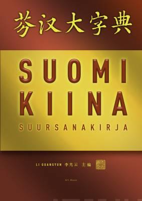 Suomi-kiina -suursanakirja