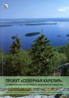 The North Karelia Project: From North Karelia to National Action