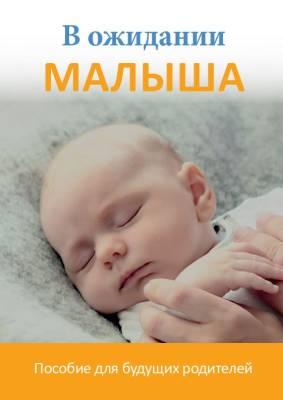 Meille tulee vauva (10 kpl, venäjänkielinen)